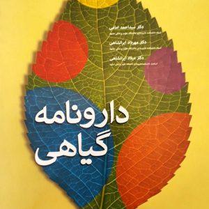 دارونامه گیاهی – رنگی (به همراه CD)