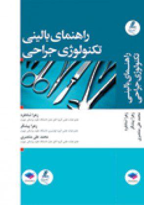 راهنمای-بالینی-تکنولوژی-جراحی-اشراقیه-جامعه-نگر-۱۳۹۸