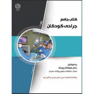 کتاب جامع جراحی کودکان ج ۱