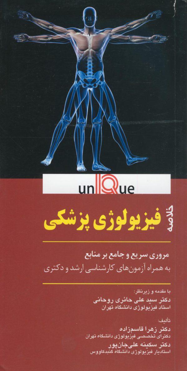 یونیک-unique-فیزیولوزی-پزشکی-اندیشه-رفیع-۱۳۹۸-اشراقیه