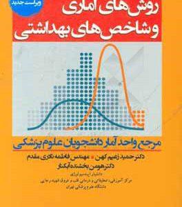 حل المسائل روش های آماری و شاخص های بهداشتی