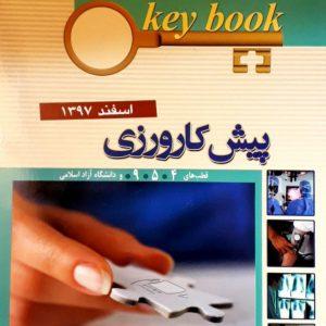 KEYBOOK – بانک جامع سوالات پیش کارورزی اسفند ۱۳۹۷ ( قطب ۴ و ۵ و ۹ و آزاد )