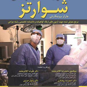 اصول جراحی شوارتز ۲۰۱۹ – جلد دوم ( فصل ۱۱ تا ۱۹ )