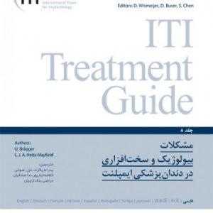 مشکلات بیولوژیک و سختافزاری در دندانپزشکی ایمپلنت