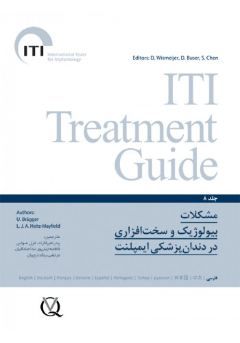 files-dandanpezeshki-products-final-.-ITI-Treatment-Guide—farsi[57663223019da13f623e502ba16f831e]