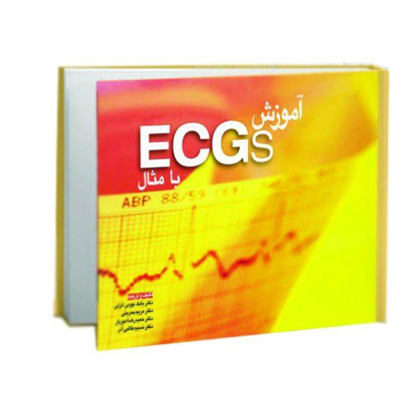 آموزش-ECg-با-مثال-آرتین-طب-۱۳۹۸-قلب-کتاب-اشراقیه