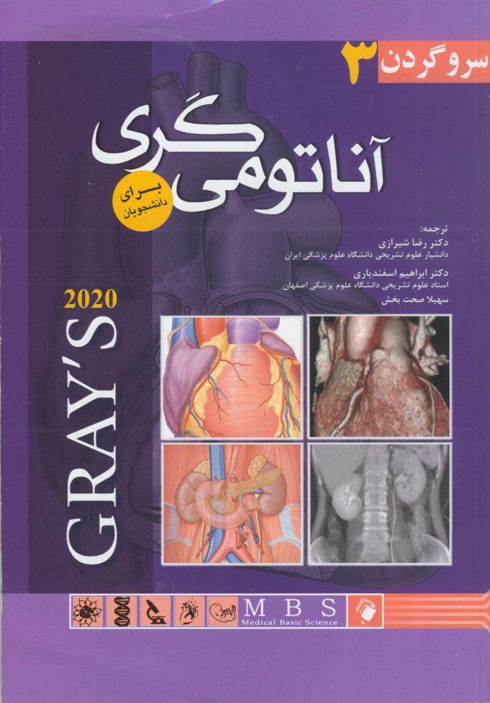 آناتومی گری برای دانشجویان 2020 - سر و گردن دکتر شیرازی اندیشه رفیع