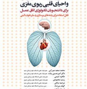 اصول مراقبت های ویژه و احیای قلبی ریوی مغزی