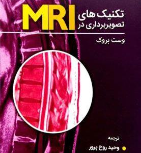 تکنیک های تصویربرداری در MRI (وست بروک)