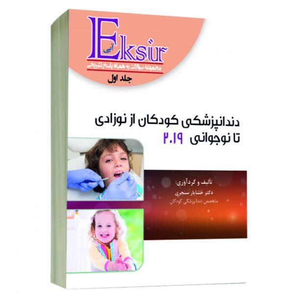 دندانپزشکی-کودکان-تا-نوجوانی-۲۰۱۹-اکسیر-آرتین-طب-اشراقیه-۱۳۹۸
