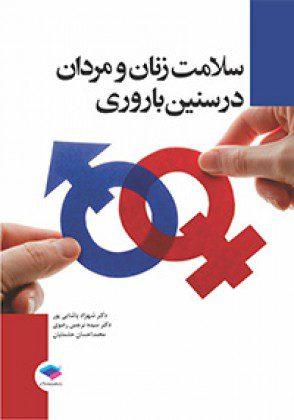 سلامت زنان و مردان در سنین باروری