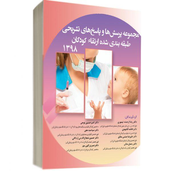 مجموعه-سوالات-ارتقا-۱۳۹۸-کودکان-آرتین-طب-اشراقیه