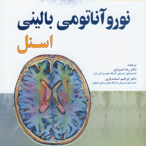 نوروآناتومی بالینی اسنل ۲۰۱۹ ( دکتر شیرازی )