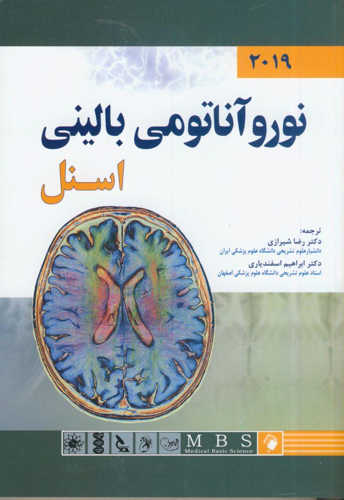 کتاب نوروآناتومی اسنل 2019 - Neuroanatomy snell - افست و ترجمه
