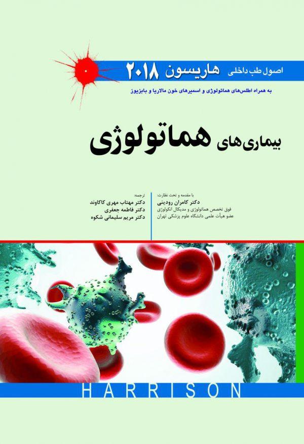 هاریسون-طب-داخلی-۲۰۱۸-هماتولوزی-اندیشه-رفیع-اشراقیه-۱۳۹۸-کتاب-پزشکی