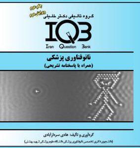 IQB نانو فناوری پزشکی (ویراست دوم)