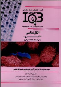 IQB ده سالانه انگل شناسی (دکتری)