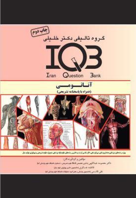 IQB آناتومی (همراه با پاسخنامه تشریحی)