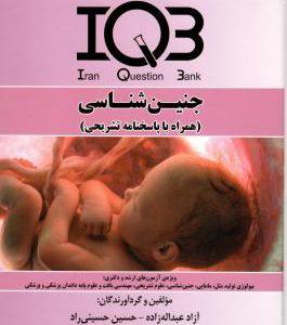 IQB جنین شناسی | ویرایش دوم | همراه با پاسخنامه تشریحی
