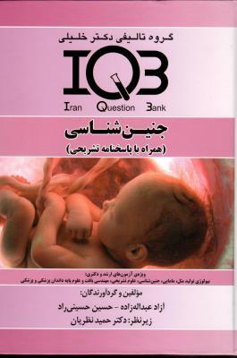 IQB-جنین-شناسی-اشراقیه-خلیلی-۱۳۹۸
