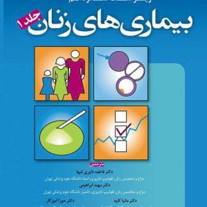 بیماری های زنان برک و نواک ۲۰۲۰ – جلد اول