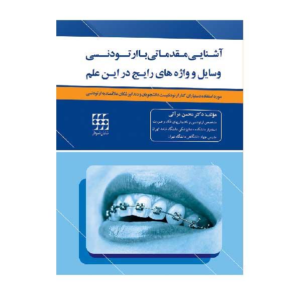 آشنایی-مقدماتی-ارتودنسی-اشراقیه-شایان-نمودار-۱۳۹۸