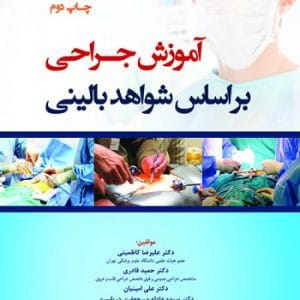 آموزش جراحی بر اساس شواهد بالینی (OSCE)