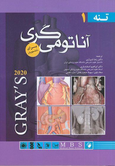 آناتومی گری دکتر شیرازی بخش تنه 2020