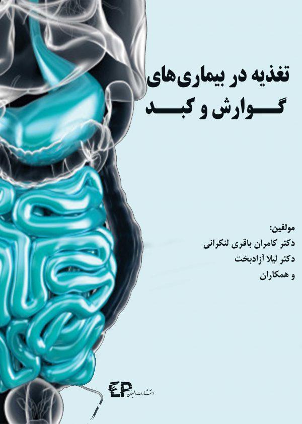 تغذیه-بیماری-گوارش-کبد-۱۳۹۸-اشراقیه-اطمینان-کتاب