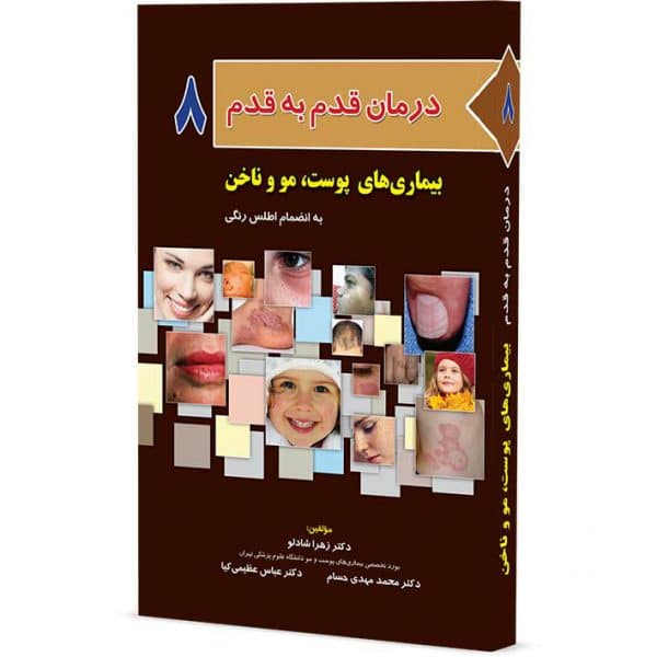 درمان-قدم-قدم-پوست-مو-ناخن-اشراقیه-کتابپوست-برای-فردا