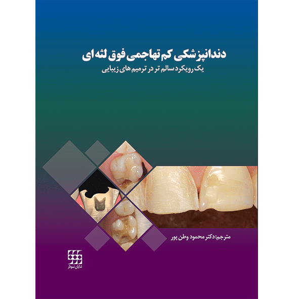 دندانپزشکی-کم-تهاجمی-فوق-لثه-ای-۱-شایان-نمودار-اشراقیه-۱۳۹۷