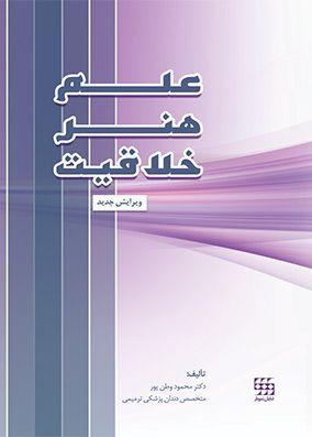 علم ، هنر ، خلاقیت   ویرایش جدید   دکتر وطن پور