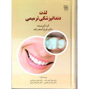 لذت-دندانپزشکی-ترمیمی-شایان-نمودار-اشراقیه-۱۳۹۷