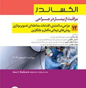 مراقبت از بیمار در جراحی – الکساندر – جراحی سالمندی ( جلد ۱۲ )
