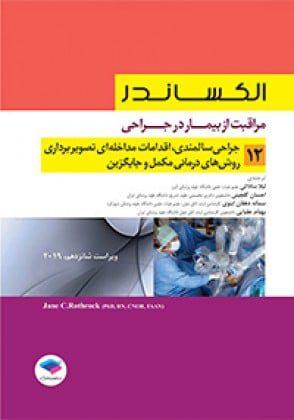 مراقبت-بیمار-الکساندر-جلد۱۲-سالمند-جامعه-نگر-۱۳۹۸-اشراقیه-کتاب-پرستاری
