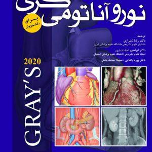 آناتومی گری برای دانشجویان ۲۰۲۰ – نوروآناتومی – دکتر شیرازی