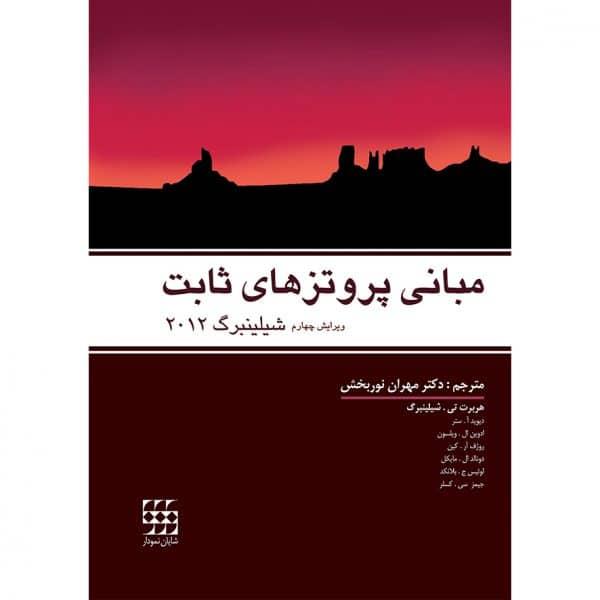 پروتز-ثابت-شیلینبرگ-۲۰۱۲-شایان-نمودار-نوربخش-اشراقیه-۱۳۹۶