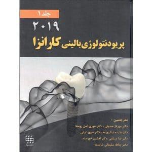 پریودنتولوژی بالینی کارانزا – ۲۰۱۹ – جلد اول ( سیاه سفید )