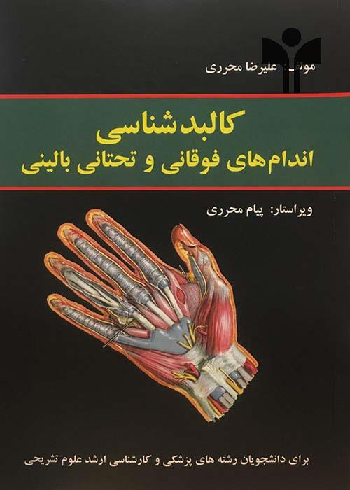 کالبد-شناسی-اندام-فوقانی-تحتانی-حیدری-۱۳۹۸-اشراقیه