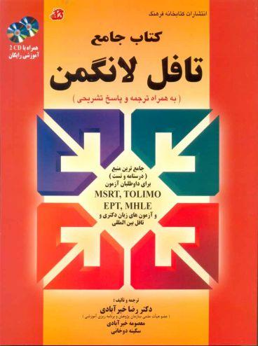 کتاب-جامع-تافل-لانگمن-اشراقیه-زبان-کتابخانه-فرهنگ-۱۳۹۷
