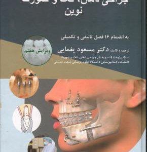 جراحی دهان و فک و صورت نوین – پیترسون ۲۰۱۹ – ( دکتر مسعود یغمایی )