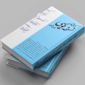 کتاب جامع نسخه نویسی برای پزشکان – دکتر جام شیر