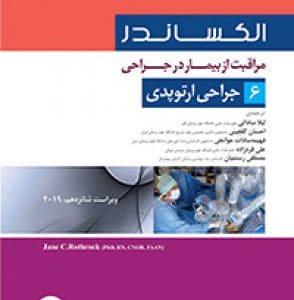 مراقبت از بیمار در جراحی – الکساندر – جراحی ارتوپدی ( جلد۶ )