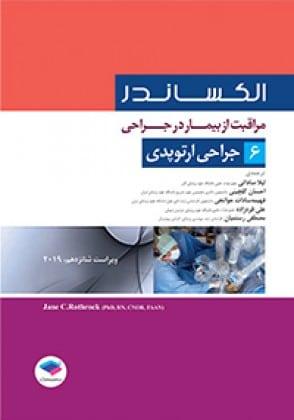 کتاب-پزشکی-الکساندر-پرستاری-اتاق-عمل-ارتوپدی-۱۳۹۸-اشراقیه