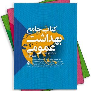 کتاب جامع بهداشت عمومی (سه جلدی)