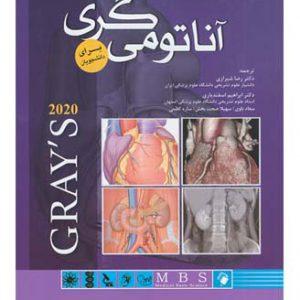 آناتومی گری برای دانشجویان ۲۰۲۰ – دوره کامل سه جلدی – دکتر شیرازی