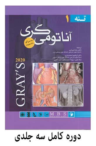 خرید کتاب آناتومی گری فارسی 2020 - ترجمه دکتر شیرازی