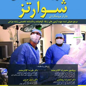 اصول جراحی شوارتز ۲۰۱۹ – جلد سوم ( فصل ۲۰ – ۲۶ )