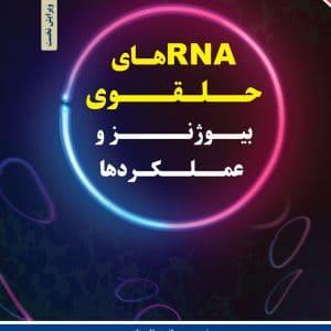 RNA های حلقوی: بیوژنز و عملکردها