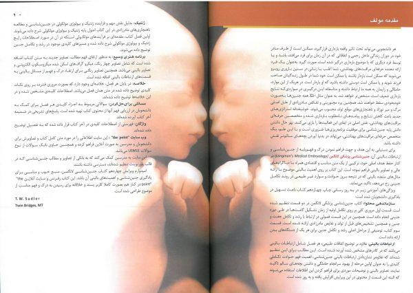 خرید کتاب جنین شناسی لانگمن فارسی 4
